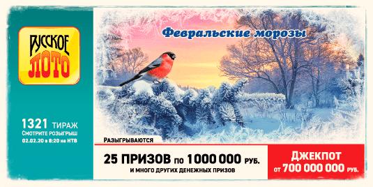 русское лото тираж 1321