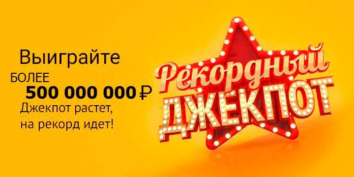 русское лото 1326 тираж