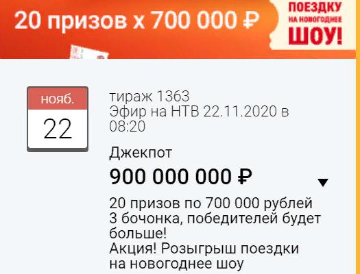 1363 тираж русское лото