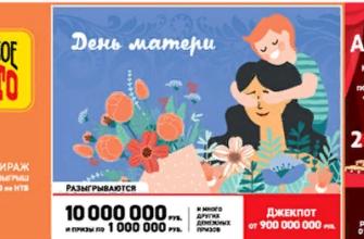 1364 тираж русское лото