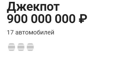 1365 тираж русское лото