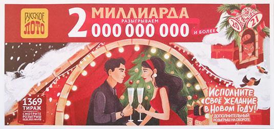 Новогодний билет миллиард