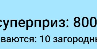 419 тираж жилищной лотереи