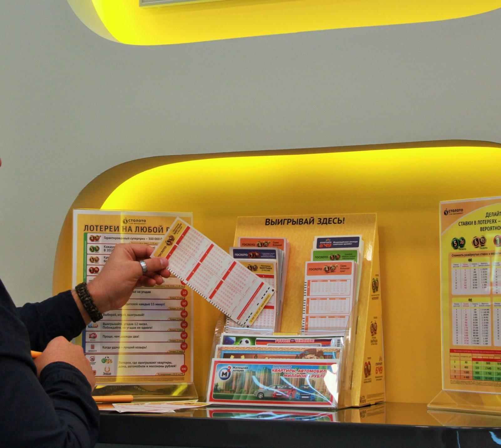 места продаж лотерейных билетов
