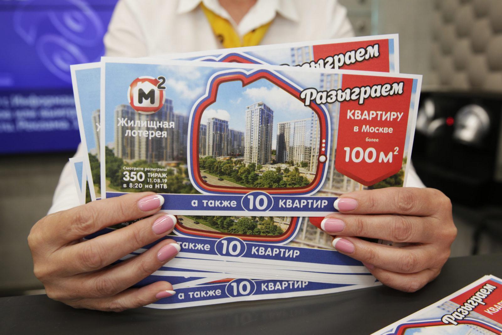 Билеты Жилищная лотерея