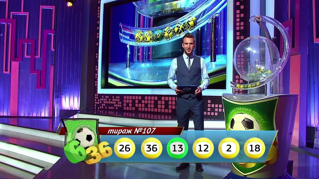 Правила лотереи 6 из 36