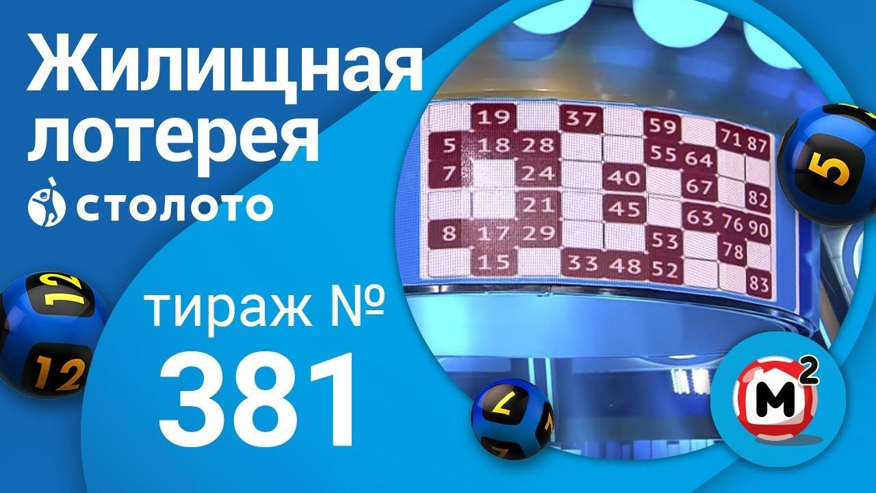 Проверить билет Жилищная лотерея тираж 463 от 10.10.2021